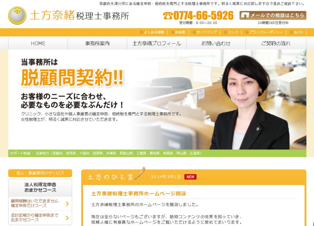 土方奈緒税理士事務所ホームページ
